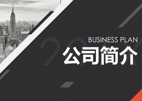 台州禾源净化设备科技nba山猫直播在线观看公司简介